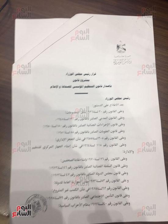 مواد مشروع قانون تنظيم الإعلام المقدم من الحكومة للبرلمان (1)