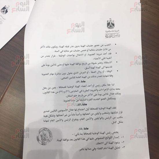 مواد مشروع قانون تنظيم الإعلام المقدم من الحكومة للبرلمان (22)