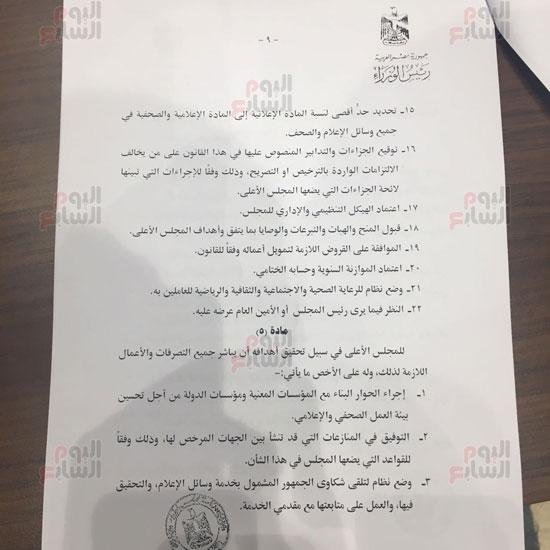 مواد مشروع قانون تنظيم الإعلام المقدم من الحكومة للبرلمان (9)