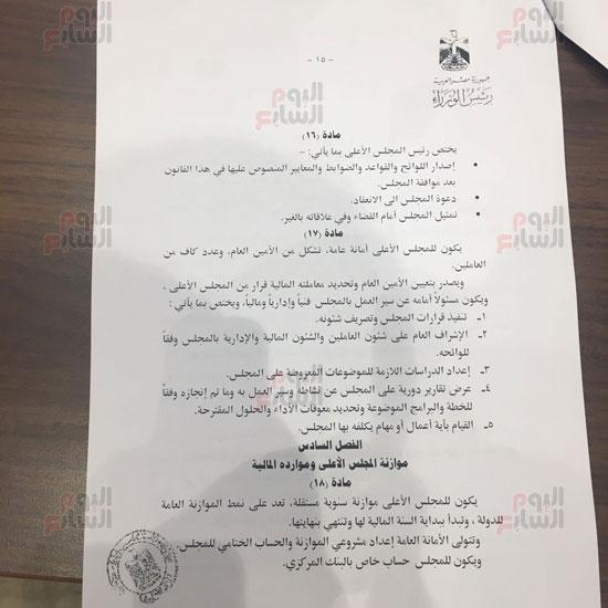 مواد مشروع قانون تنظيم الإعلام المقدم من الحكومة للبرلمان (15)