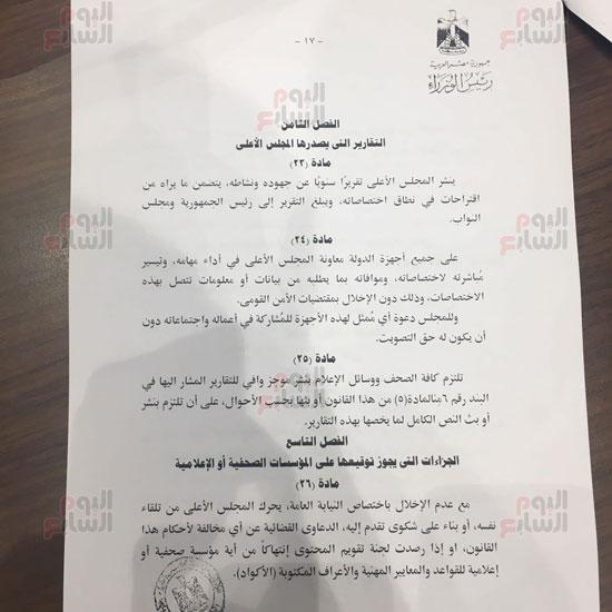 مواد مشروع قانون تنظيم الإعلام المقدم من الحكومة للبرلمان (17)