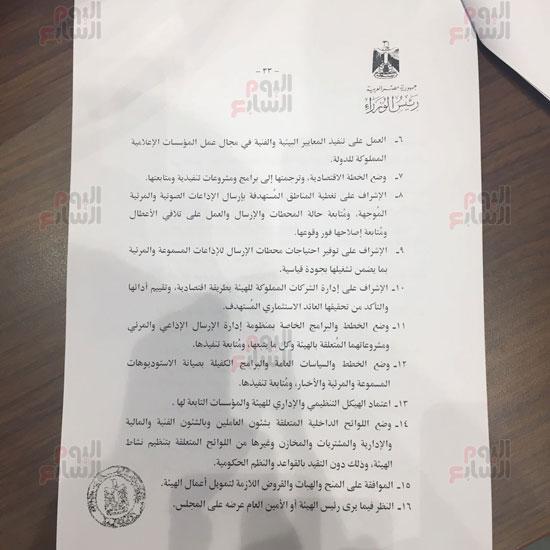 مواد مشروع قانون تنظيم الإعلام المقدم من الحكومة للبرلمان (29)