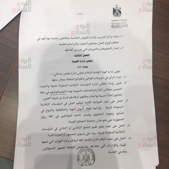 مواد مشروع قانون تنظيم الإعلام المقدم من الحكومة للبرلمان (28)