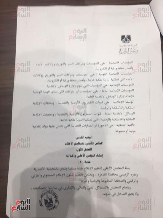 مواد مشروع قانون تنظيم الإعلام المقدم من الحكومة للبرلمان (5)