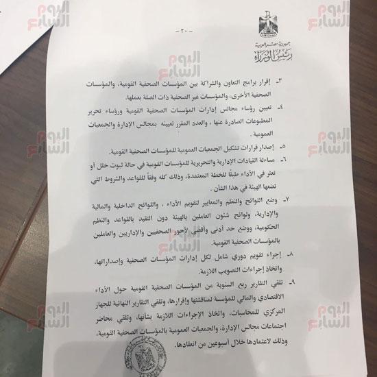 مواد مشروع قانون تنظيم الإعلام المقدم من الحكومة للبرلمان (20)
