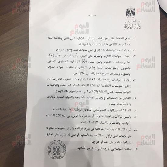 مواد مشروع قانون تنظيم الإعلام المقدم من الحكومة للبرلمان (27)