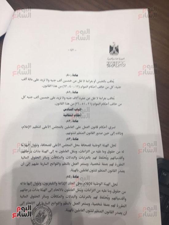 مواد مشروع قانون تنظيم الإعلام المقدم من الحكومة للبرلمان (38)