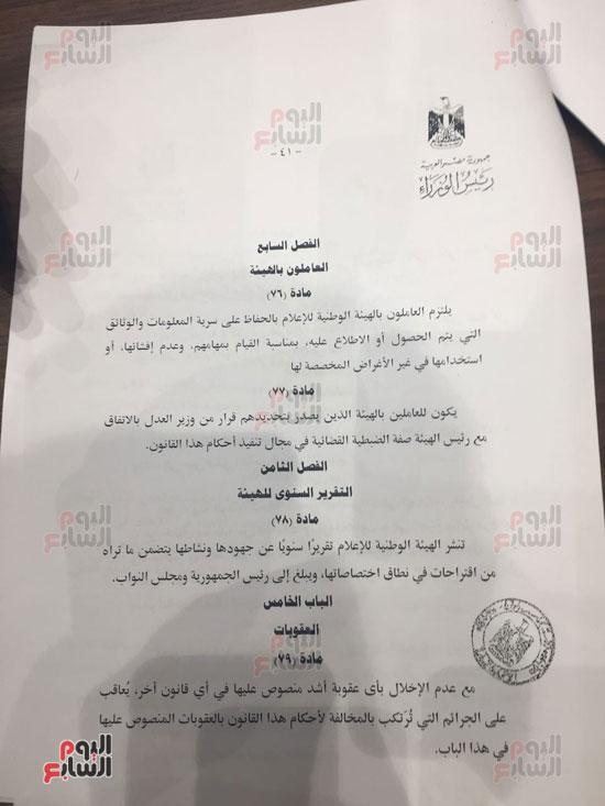 مواد مشروع قانون تنظيم الإعلام المقدم من الحكومة للبرلمان (37)