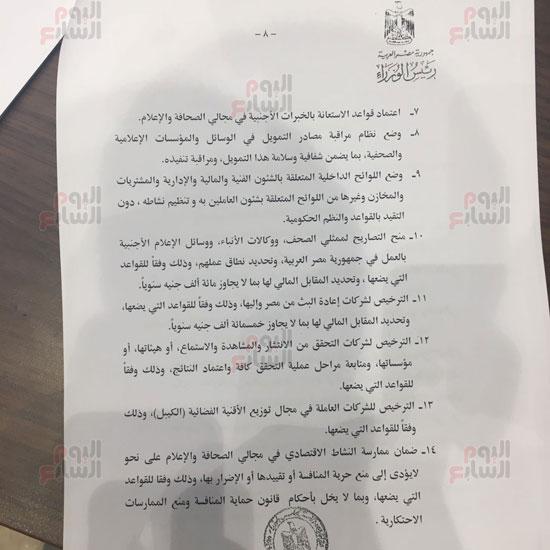 مواد مشروع قانون تنظيم الإعلام المقدم من الحكومة للبرلمان (8)