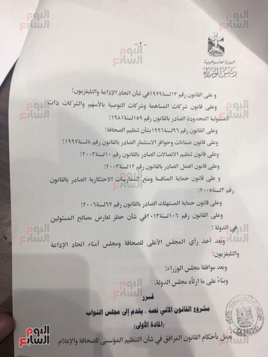 مواد مشروع قانون تنظيم الإعلام المقدم من الحكومة للبرلمان (2)