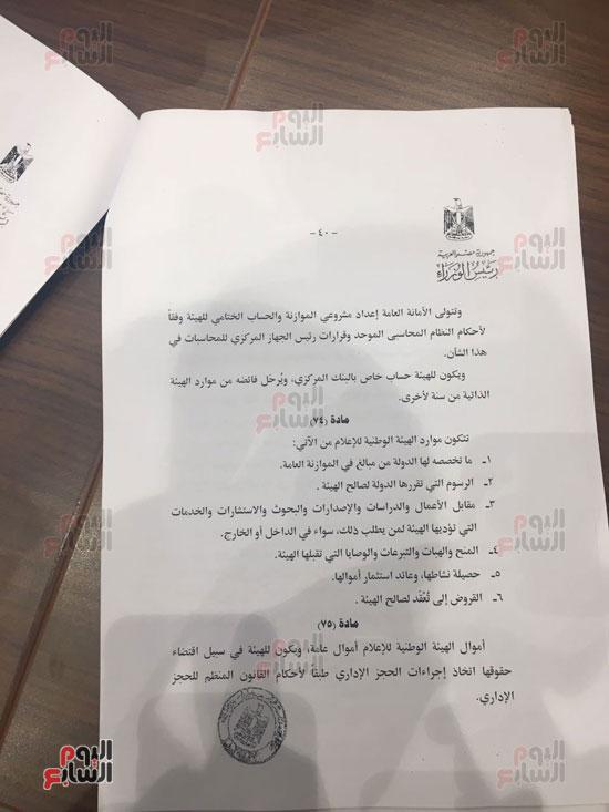 مواد مشروع قانون تنظيم الإعلام المقدم من الحكومة للبرلمان (36)