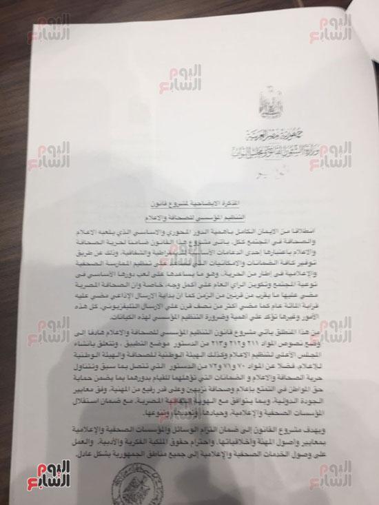 مواد مشروع قانون تنظيم الإعلام المقدم من الحكومة للبرلمان (41)