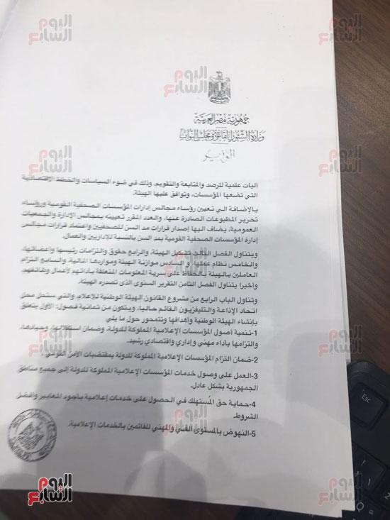 مواد مشروع قانون تنظيم الإعلام المقدم من الحكومة للبرلمان (45)
