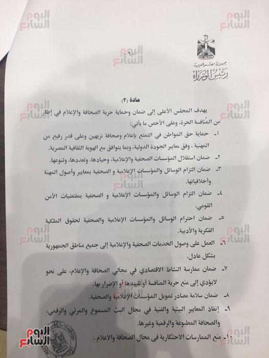 مواد مشروع قانون تنظيم الإعلام المقدم من الحكومة للبرلمان (6)
