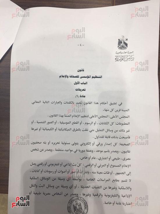 مواد مشروع قانون تنظيم الإعلام المقدم من الحكومة للبرلمان (4)