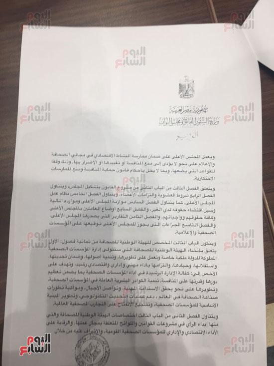 مواد مشروع قانون تنظيم الإعلام المقدم من الحكومة للبرلمان (44)