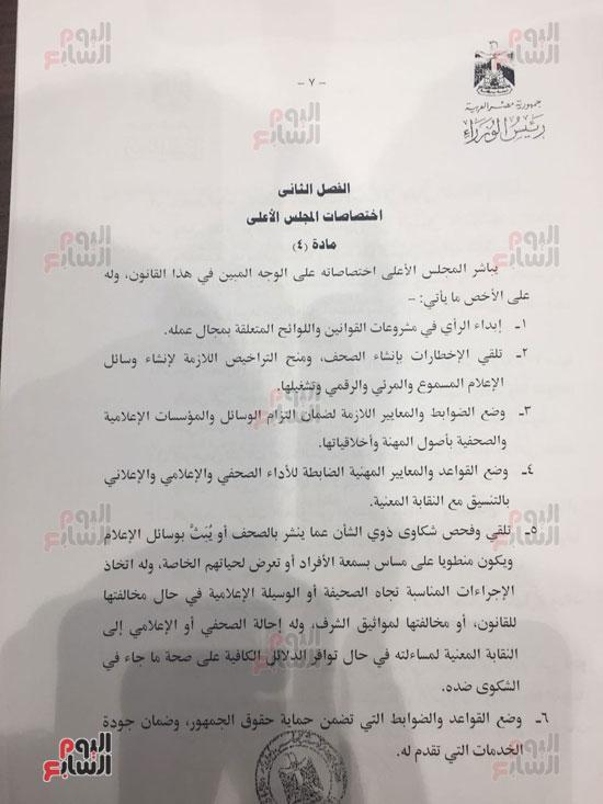 مواد مشروع قانون تنظيم الإعلام المقدم من الحكومة للبرلمان (7)