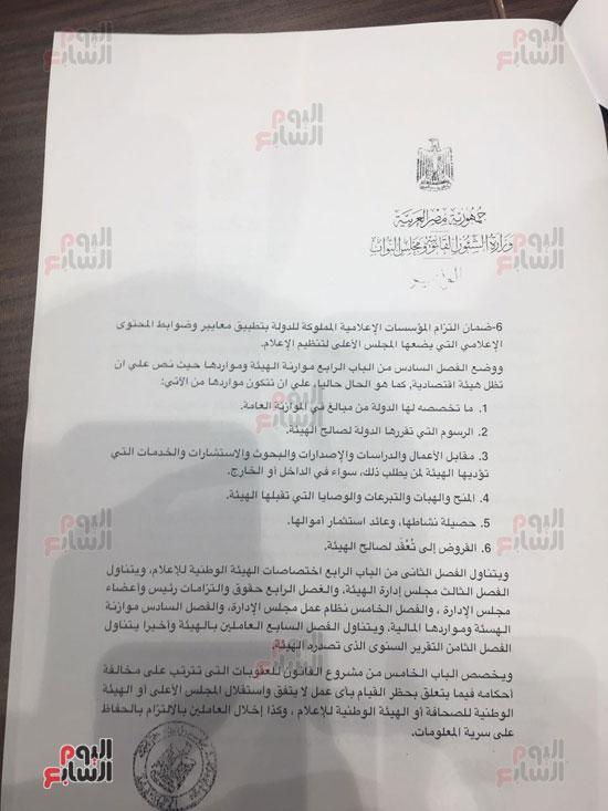 مواد مشروع قانون تنظيم الإعلام المقدم من الحكومة للبرلمان (46)