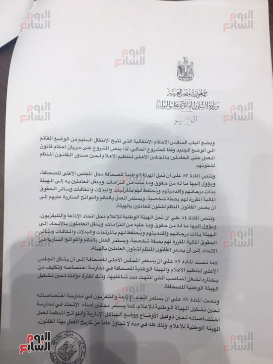 مواد مشروع قانون تنظيم الإعلام المقدم من الحكومة للبرلمان (43)