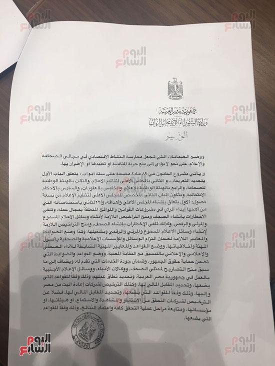 مواد مشروع قانون تنظيم الإعلام المقدم من الحكومة للبرلمان (42)