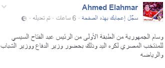 احمد الاحمر2