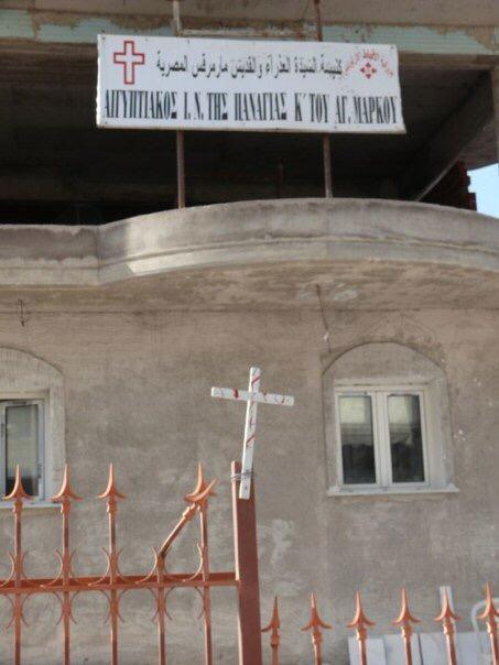 العلم المصرى مرفوعا على الكنيسة القبطية باليونان