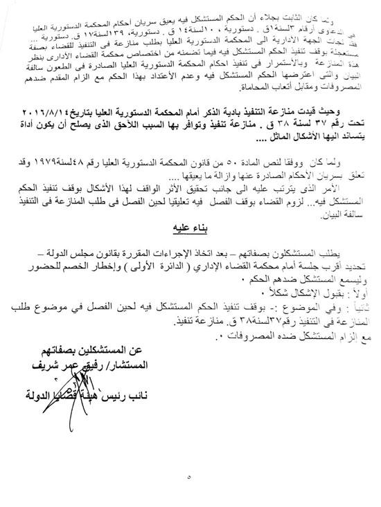 نموذج صحيفة دعوى سلطنة عمان