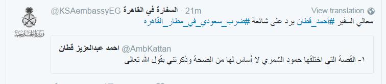 السفير أحمد قطان ينفى ضرب مواطن سعودى بمطار القاهرة ويؤكد: قصة كاذبة 24347-%D9%82%D8%B7%D8%A7%D9%86