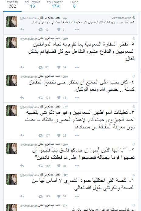 السفير أحمد قطان ينفى ضرب مواطن سعودى بمطار القاهرة ويؤكد: قصة كاذبة 47391-14193669_10208547660661868_694860114_n