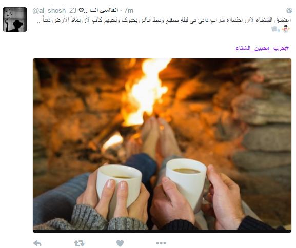 من ريحة المطر إلى لمة العيله لهذه الأسباب رحب رواد تويتر بقدوم الشتاء اليوم السابع