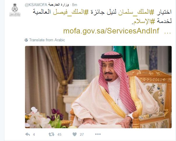 تغريدة وزارة الخارجية السعودية