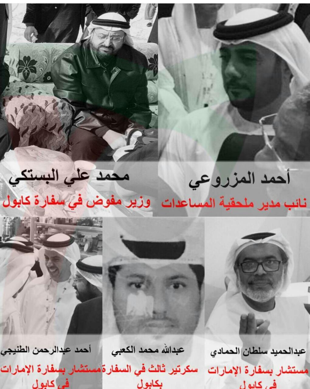صورة مجمعة للخمس ضحايا