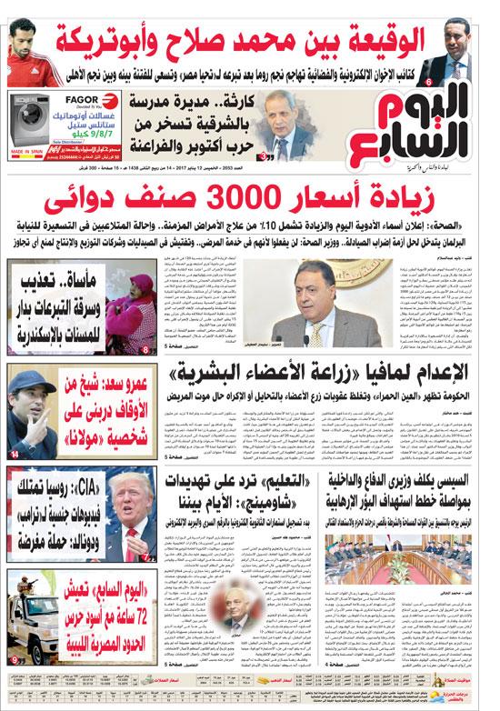 عدد اخبار24مص