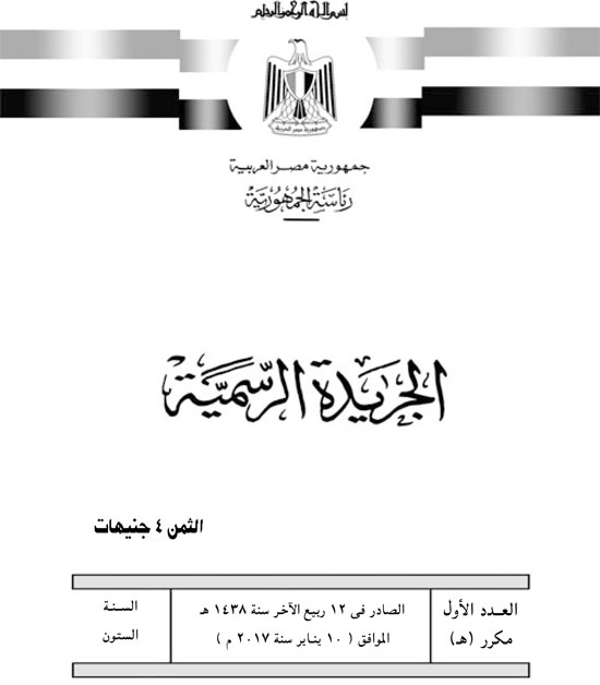 الجريدة الرسمية (1)