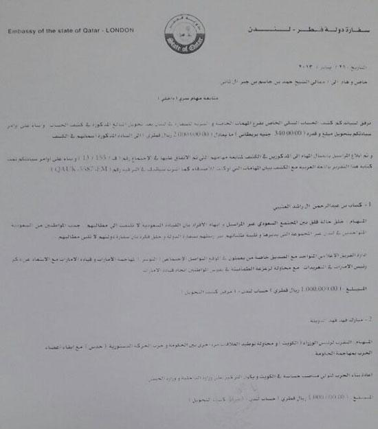 وثيقة من السفارة القطرية فى لندن