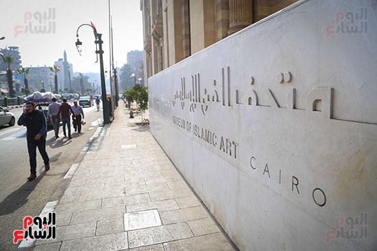 متحف الفن الإسلامى (36)