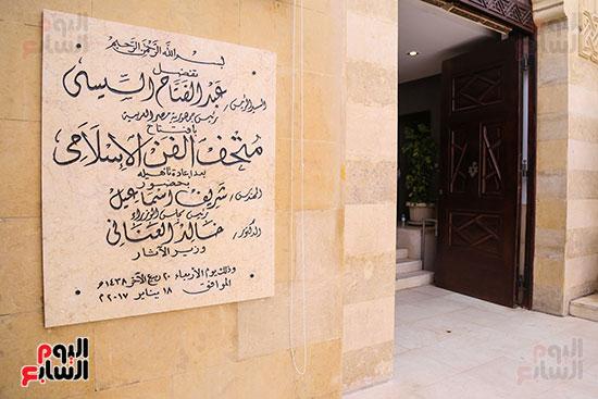 متحف الفن الإسلامى (37)