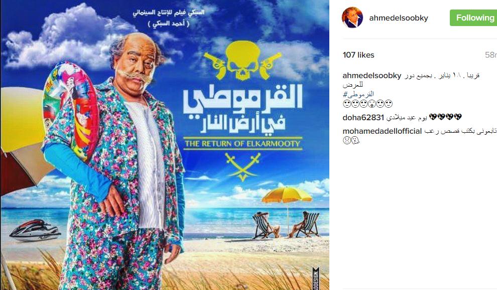 أحمد السبكى ينشر البوستر الإعلانى لفيلم القرموطى والعرض 18 يناير