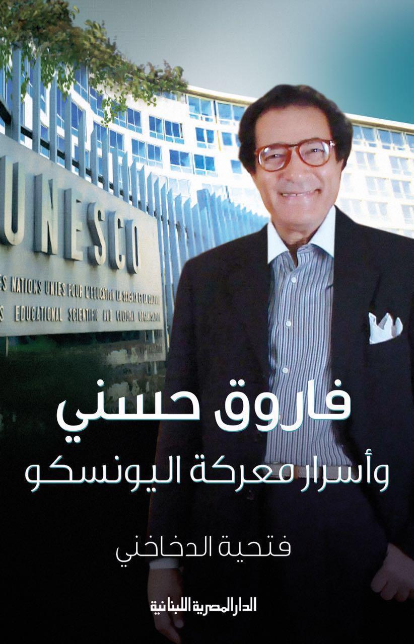 نتيجة بحث الصور عن فاروق حسني وأسرار معركة اليونسكو