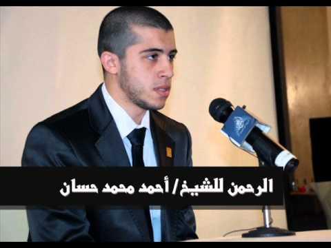 احمد محمد حسان
