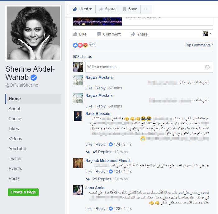 هجوم جمهور ومحبى عمرو دياب على شيرين (2)