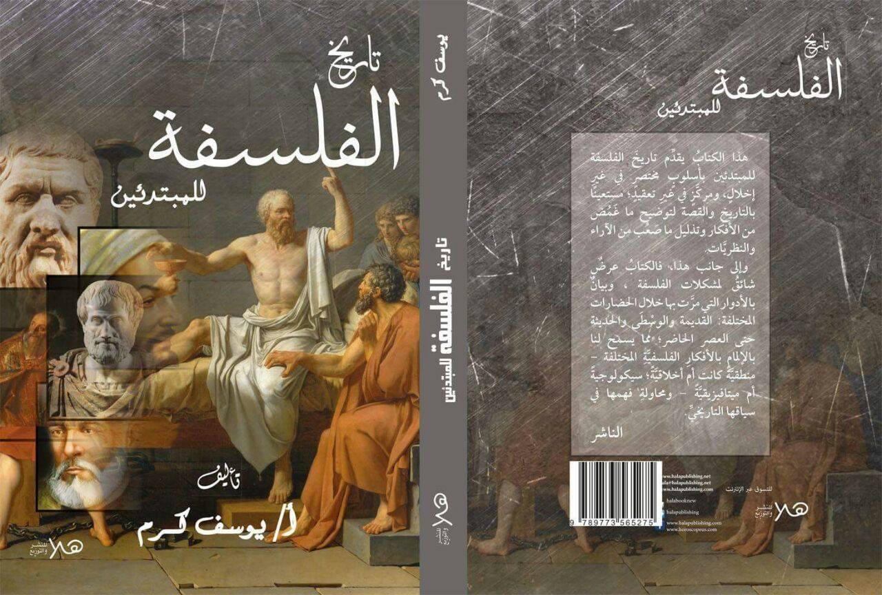 دار هلا تصدر تاريخ الفلسفة للمبتدئين لـ يوسف كرم فى معرض الكتاب اليوم السابع
