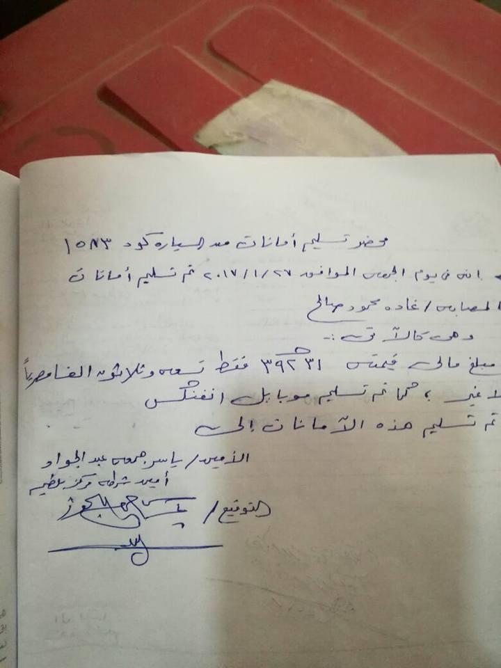 2- محضر التسليم