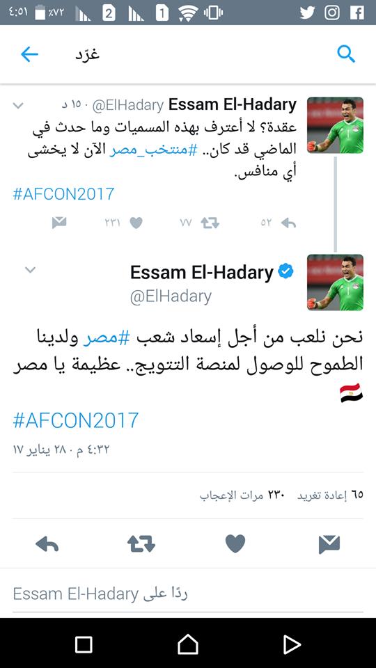 الحضرى يعلق على مباراة المغرب