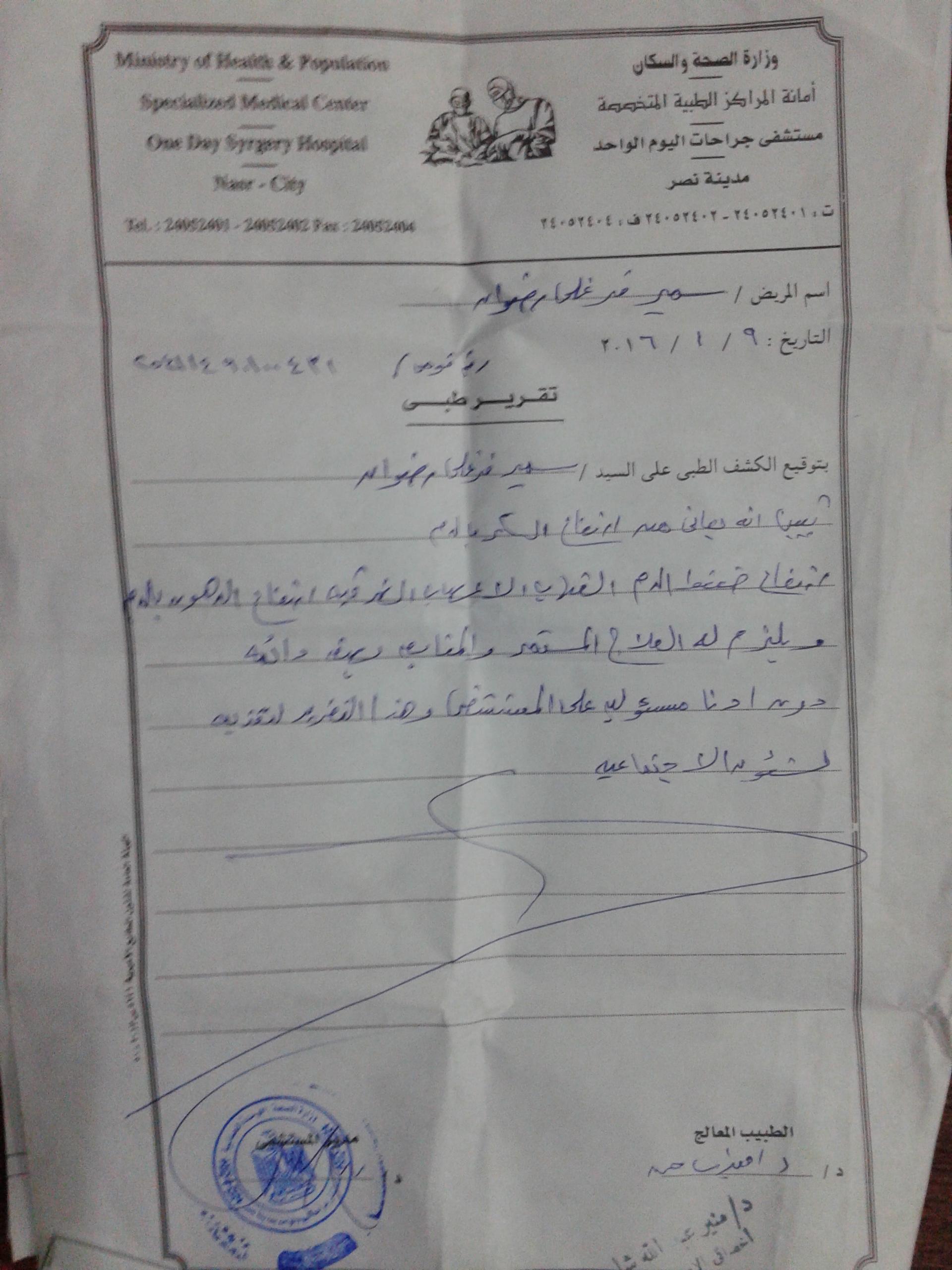 شهادة مرضية تقرير طبي مختوم من مستشفى حكومي مصري