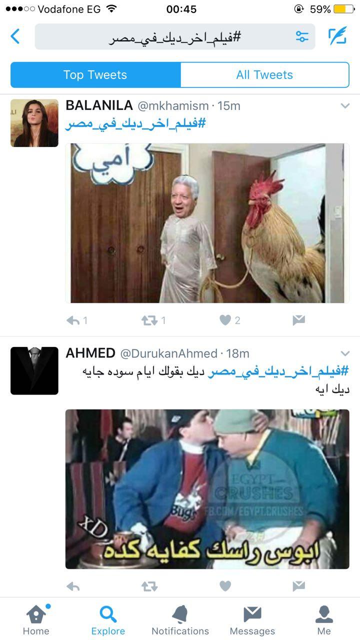 بالصور هاشتاج آخر ديك فى مصر الأكثر رواجا علي تويتر اليوم السابع