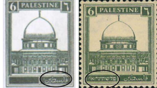 طابع بريد فلسطينى