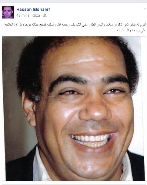 نجل علي الشريف يحيي ذكري ميلاده