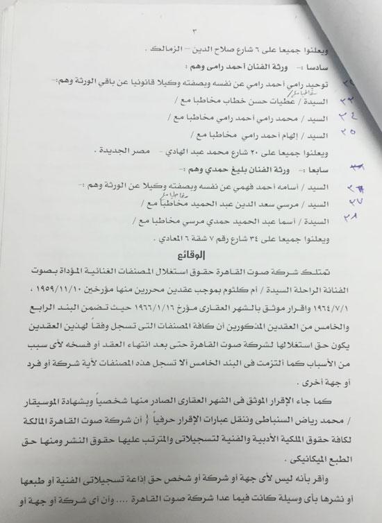 معركة صوت القاهرة (7)