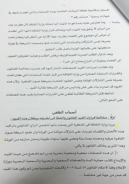 معركة صوت القاهرة (3)